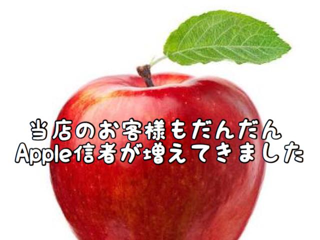 【布教】当店のお客様も徐々にアップルユーザーが増殖中です
