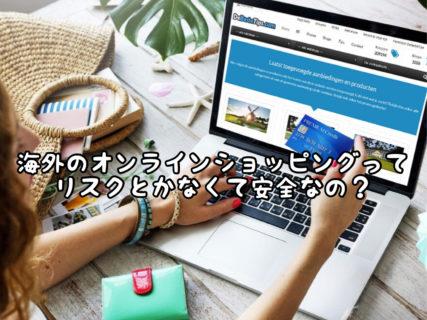 【巣篭もり】オンライン通販って海外のサイトで買ってもセキュリティとか大丈夫なの?