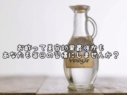 【インナービューティー】アンチエイジングケアに効果絶大!お酢最強説
