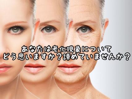 【アンチエイジング】老化現象の第1歩はあなた自身の心持ちから始まります