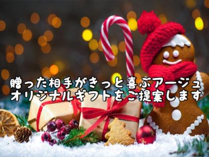 【2018最旬】プレゼントはもう決めた!?大切なあの人に送りたいギフト3選
