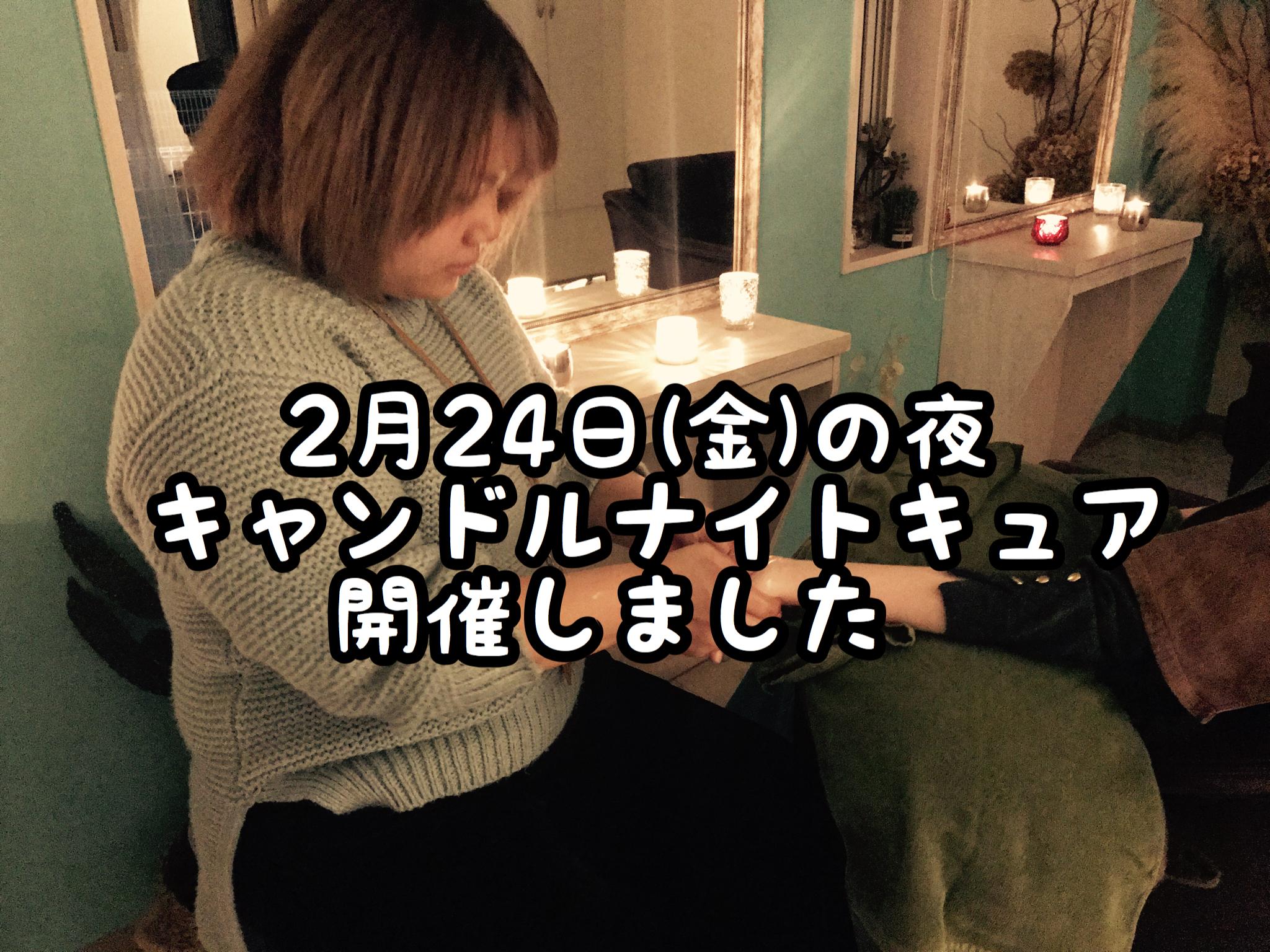 【夜会】久しぶりのプレミアムキャンドルナイトキュアを行いました!