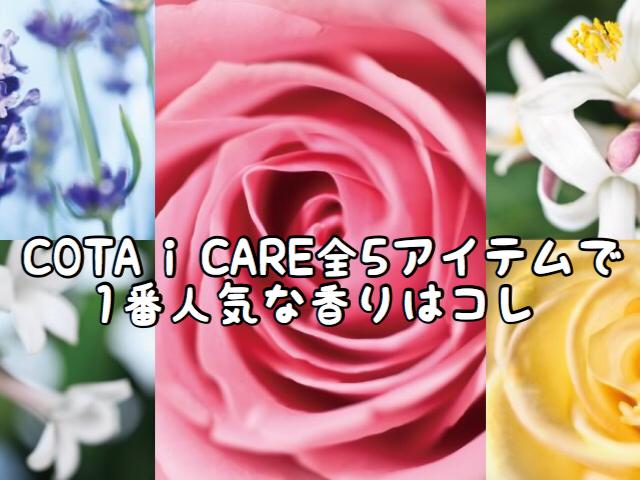 【良香】COTAアイケアの香り別ダントツ1位はこれに決まり!!