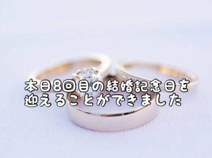 【祝祝】早いもので本日8回目の結婚記念日を迎えました