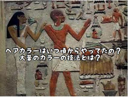 【歴史】こんな大昔の人もカラーリングをしてたとは!カラーっていつから一般的になったの?