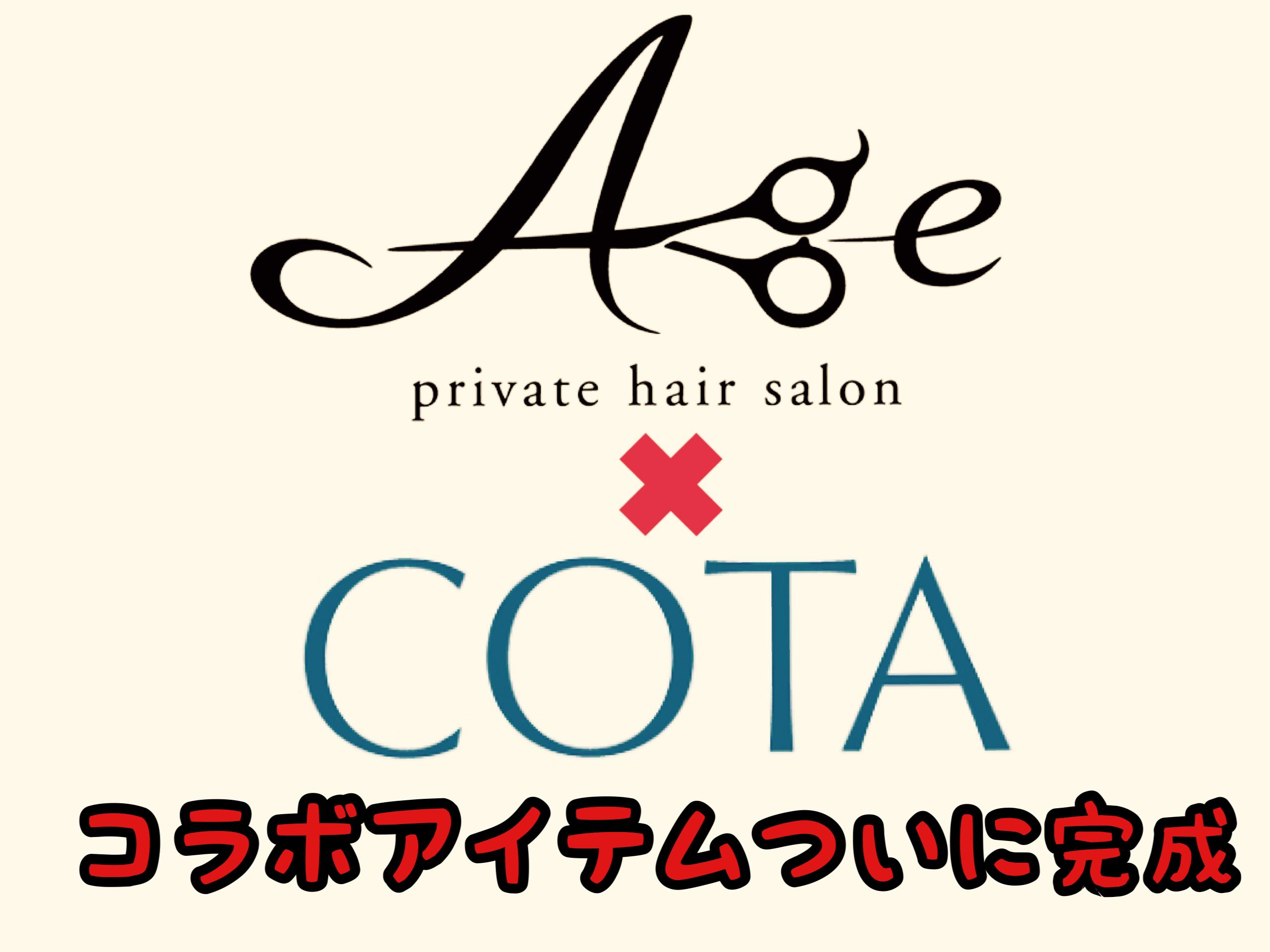 【国内唯一】当店限定!COTA X Ageコラボアイテムがついに完成しました!