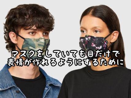 【おもてなし】マスクをつけたままでも表情が出せるように特訓するために