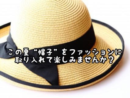 【夏小物】日避け目的だけじゃもったいない!帽子をオシャレに使いましょう