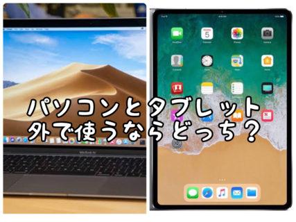 【レビュー】使って分かったiPadとMacBook。外出先ならどっちを持っていくべき?