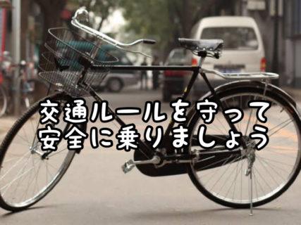【新製品】今後自転車に乗る人はこんなアイテムが必須になるかもしれません