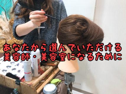 【スキルアップ】1人1人の個性と特技を生かし選ばれる美容師になるために