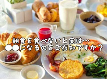 【習慣】朝食を抜くと実は体にとって大きなマイナスになることをご存知ですか?
