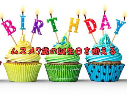 【成長】杉山家長女7歳の誕生日を迎える