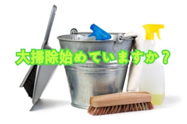大掃除!毎年の年中行事としてやっていますか?