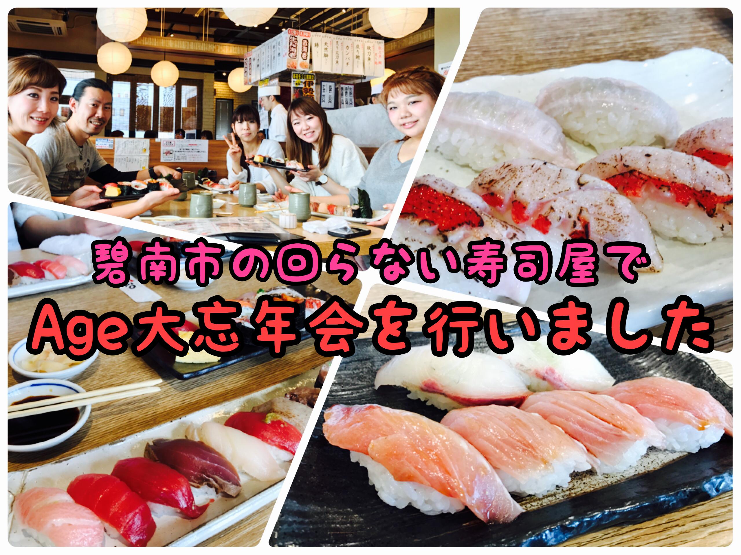 【忘年会】一足早く回らない寿司屋でアージュ忘年会をしてきました