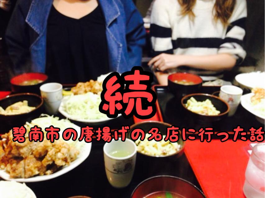【続】碧南市の唐揚げの名店にスタッフを引き連れて行ってきました。