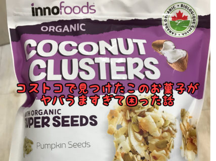 【激ウマ】コストコで見つけたココナッツ・クラスターがやめられない止まらない!