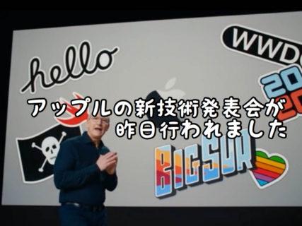 【Apple】今年はオンライン上で開催!WWDC2020