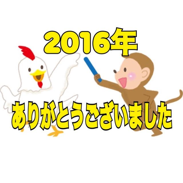 【まゆ編】1年ありがとうございました!2016年を振り返って・・・