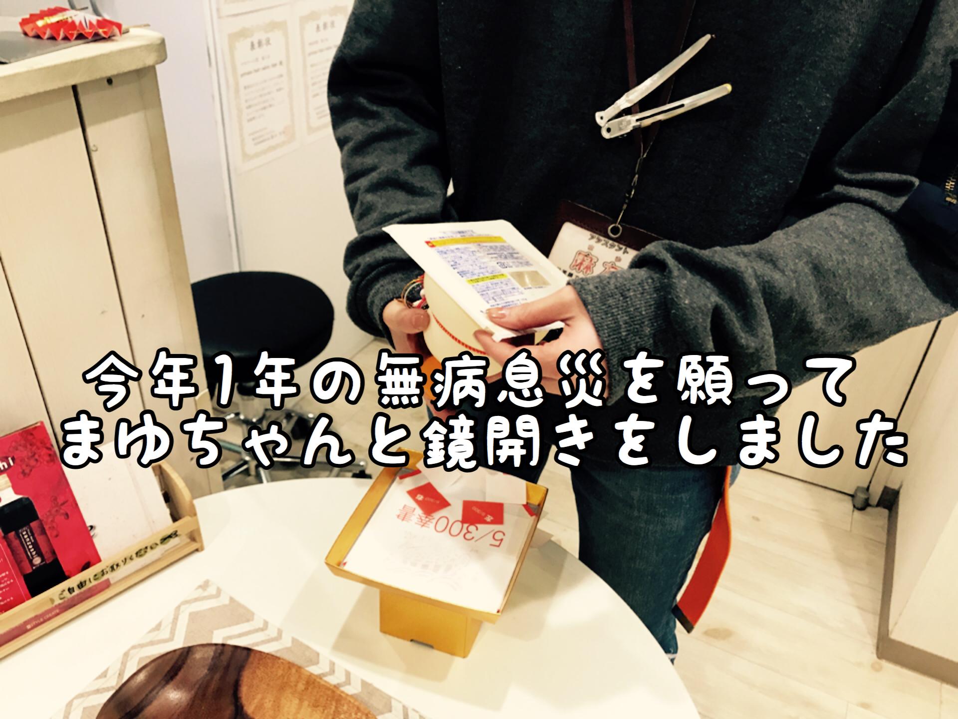 【ご利益】当店に飾って合った鏡餅をまゆちゃんと一緒に鏡開きしました