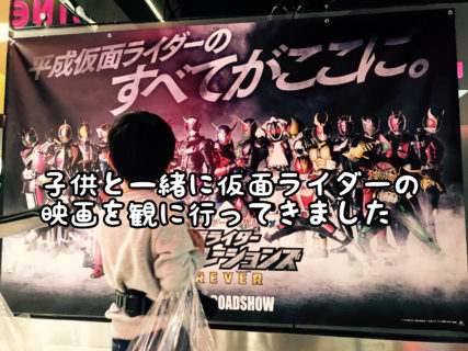 【映画】大人もハマる!仮面ライダーの映画に子供と初めて行ってきました