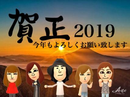 【2019】明けましておめでとおうございます!!本年もAgeをよろしくお願い申し上げます