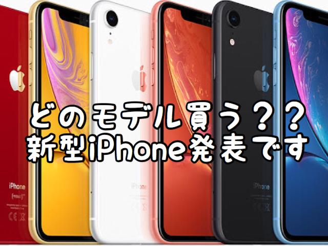 【Apple】今年もこの季節がやって来ました!新型iPhone発表です