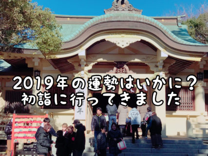 【初運】今年の運勢はいかに!?地元の神社を参拝してきました