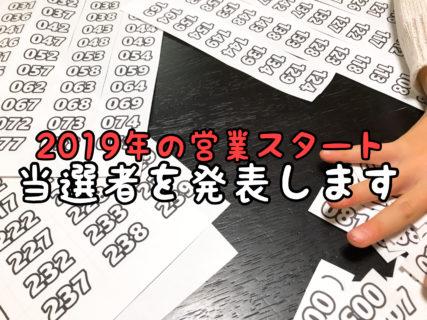 【営業開始】本日より2019年の営業スタート!抽選会も開催します