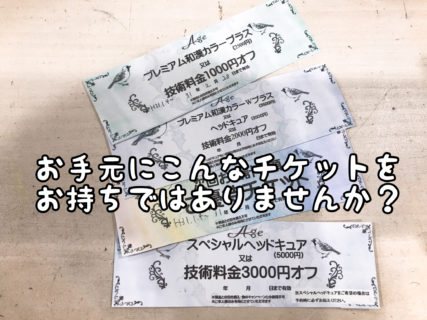 【新鮮】スペシャルチケットでいつもと違ったメニューを是非お試しください!