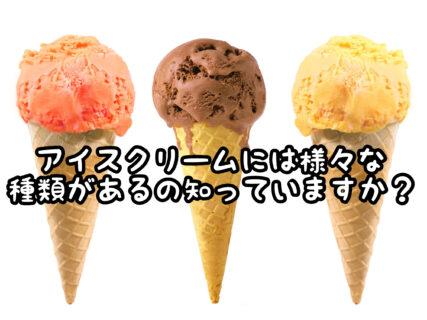 【雑学】一口にアイスクリームといっても種類が色々あるのを知っていますか?