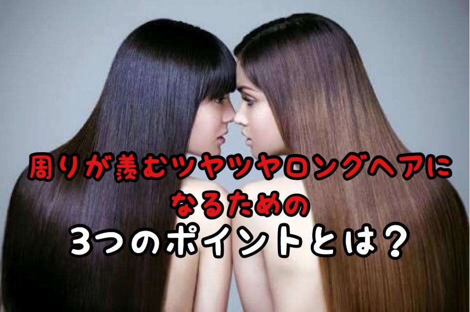 【目指せロングヘア】髪の毛をツヤツヤロングに伸ばす3つの方法を伝授します