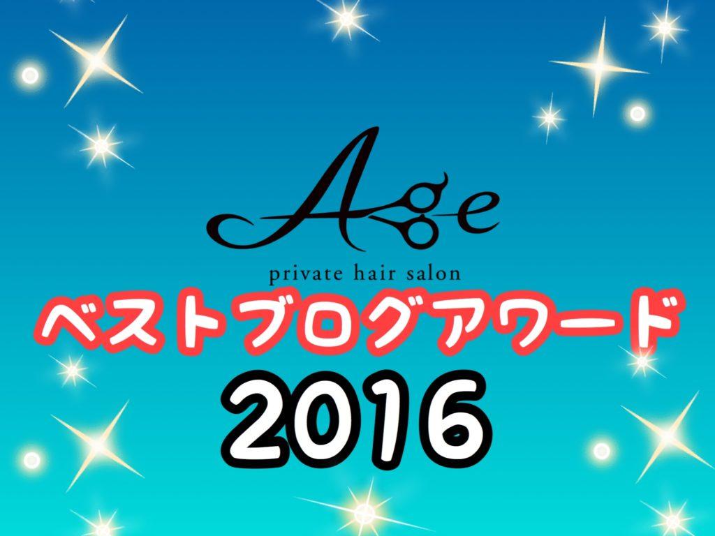 【発表!】Ageベストブログアワード2016