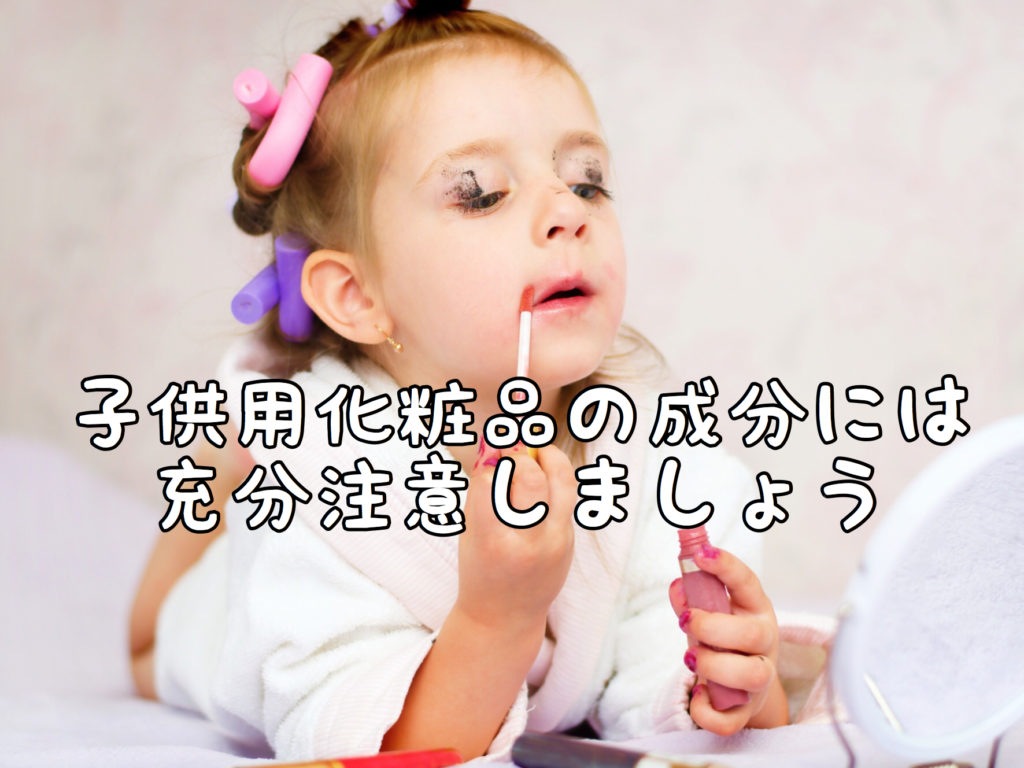 【皮膚トラブル】小さなお子様が日常的にメイクをする危険性を知ってください
