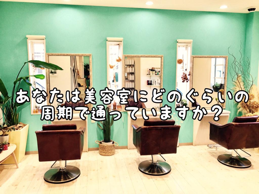 【ヘアケア】美髪を保つためにはマメに美容室に通った方がいいんだよね?