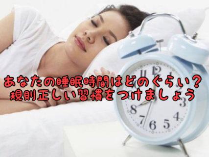 【生活習慣】短時間睡眠って実は体は休んでいないってホント!?
