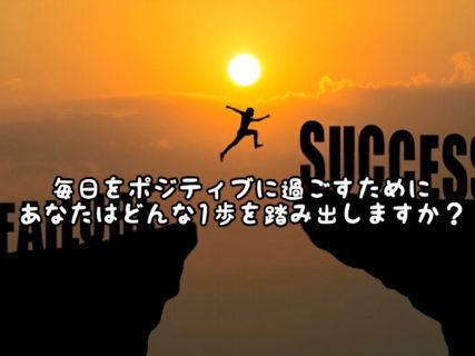 【第1歩】他人には自分は変えられません。自ら新しい1歩を踏み出す勇気を持ちましょう