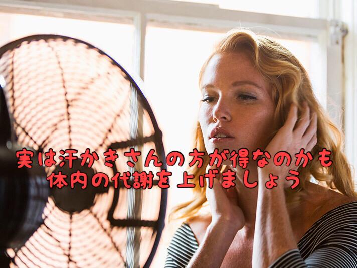 【インナービューティー】実は「汗かきさん」のほうがメリット大!代謝を高めましょう
