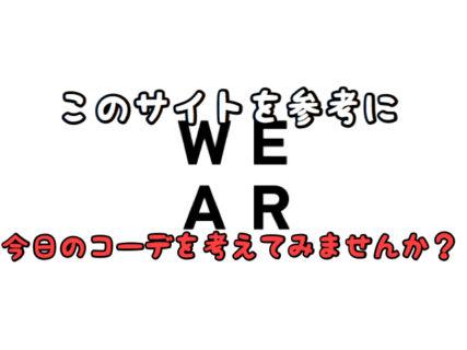 【WEB】今日は何着る?コーディネートの参考はここのサイトがオススメです
