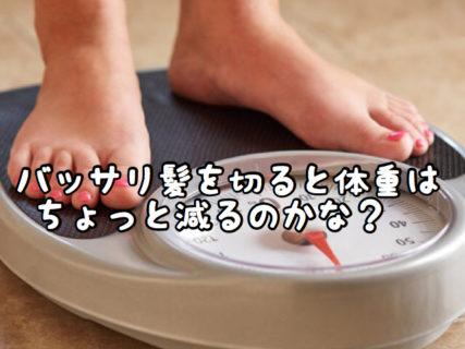 【期待】髪の毛をばっさり切ると体重は減るの?ダイエット効果がある?