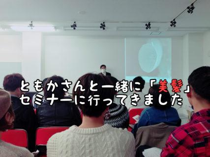 【講習会】ともかさんと一緒に美髪についての勉強会に参加してきました