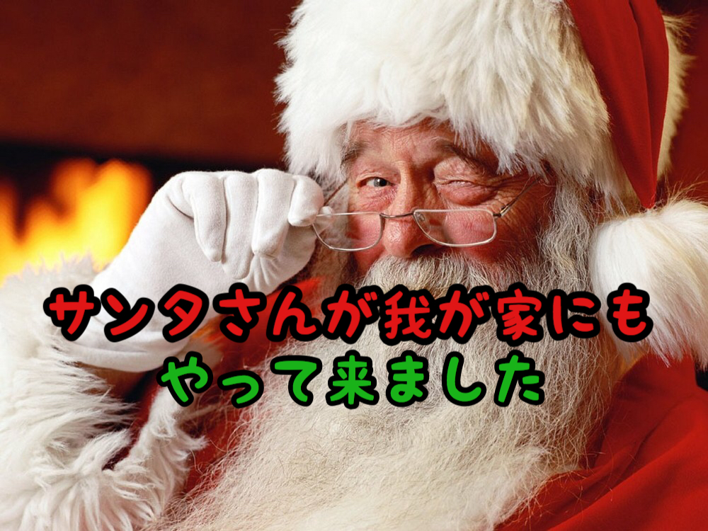 【merry Xmas!】我が家にもサンタさんがやって来ました
