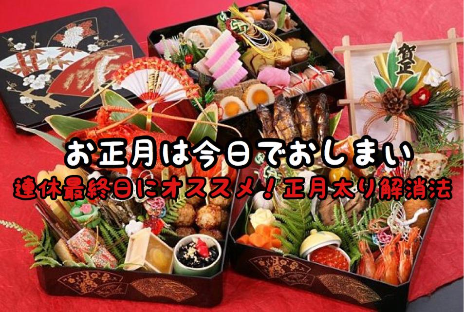 【速攻リセット】連休最終日にやっておきたい!正月太り解消法
