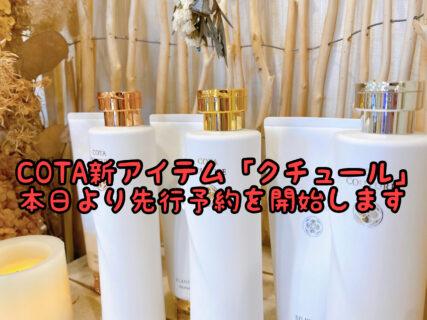 """【速報】COTA新アイテム""""クチュール""""数量限定で本日より先行予約受付を開始します!!"""