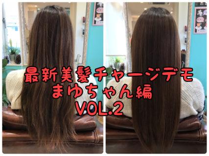 【デモ・まゆちゃん編】髪の毛本来のツヤと輝きを取り戻す「美髪チャージ」メニューの開発VOL.2