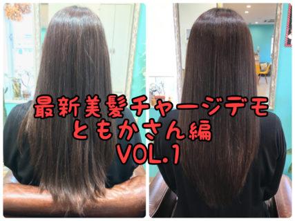 【デモ・ともかさん編】髪の毛本来のツヤと輝きを取り戻す「美髪チャージ」メニューの開発VOL.1