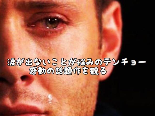 【映画】ついに涙が!?テンチョー話題の感動映画を観る