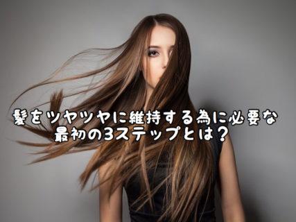 【ヘアケア】髪をキレイに保つファーストステップは毎日の習慣化から!