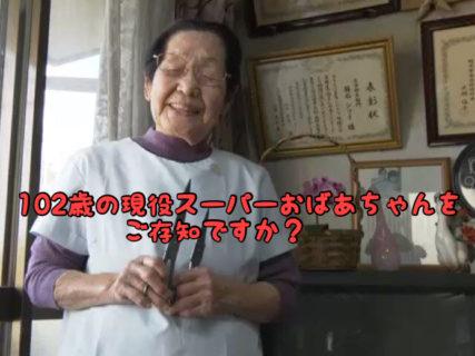 【憧れ】日本最高齢の現役技術者のこの女性をご存知ですか?