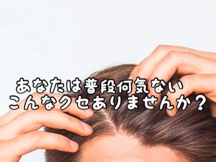 【あなたは大丈夫?】頭皮トラブルに繋がりやすい3つのクセとは?